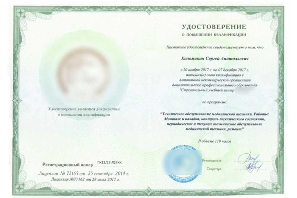 Удостоверение обслуживание медицинской техники